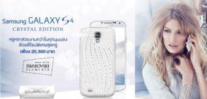Samsung анонсировала Galaxy S3 mini в версии с кристаллами Swarovski