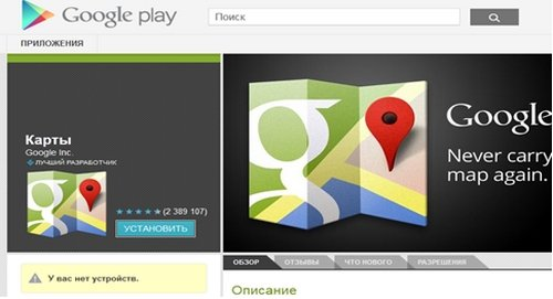 Установка Google maps и Яндекс.Карты на Android