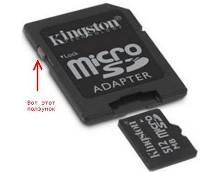 Как снять защиту с флешки microSD
