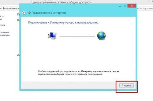 Как настроить интернет в Windows 8