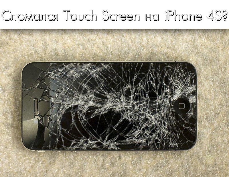 Что делать, если сломался тачскрин на iPhone 4s
