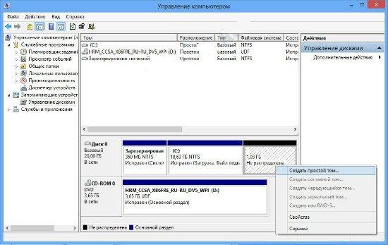 Как разделить жесткий диск Windows 8