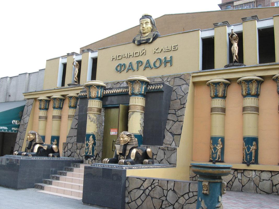 Ночной клуб «Фараон»