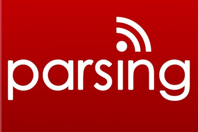 Парсинг