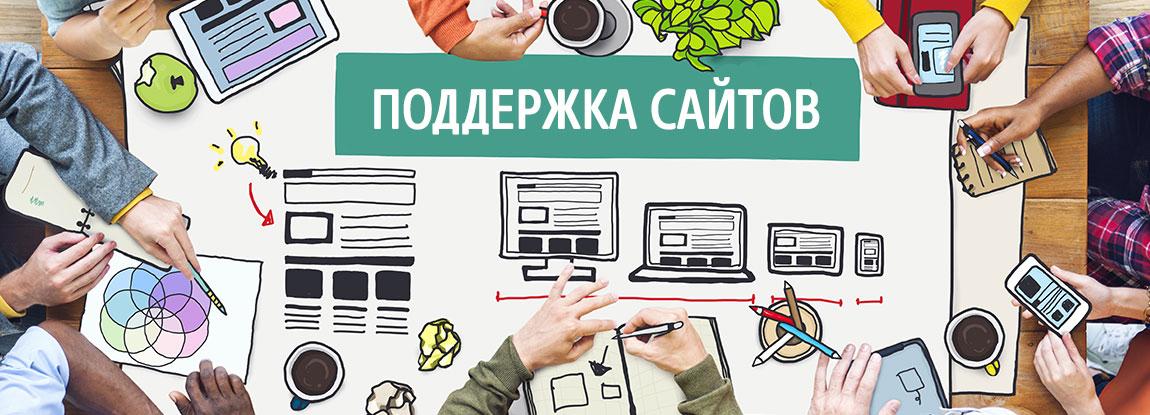 Способы и преимущества сторонней технической поддержки сайта
